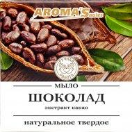 Мыло твердое «Шоколад» натуральное, 85 г.