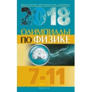 Книга «Физика. 7-11 кл. Олимпиады (материалы 2018 г.)».
