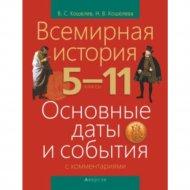 Книга «История всемирная 5-11классы. Основные даты события с комментариями».