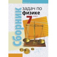 Книга «Физика. 7 кл. Сборник задач».