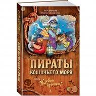 «Пираты Кошачьего моря. Жребий брошен!» Амасова А., Запаренко В.