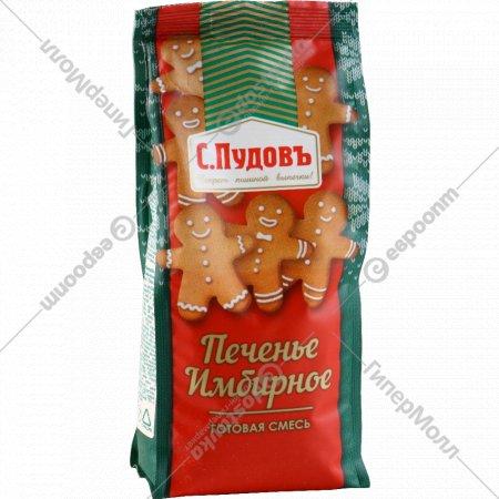 Мучная смесь «С. Пудовъ» печенье имбирное, 400 г.