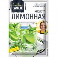 Кислота лимонная «Готовим вместе» 15 г.