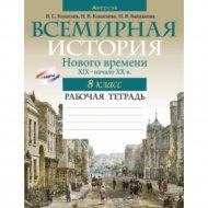 Книга «История всемирная. 8 кл. Рабочая тетрадь».