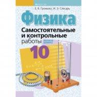 Книга «Физика. 10 класс. Самостоятельные и контрольные работы: базовый».