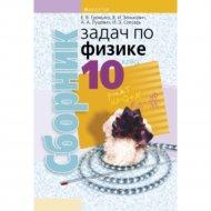 Книга «Физика. 10 класс. Сборник задач».