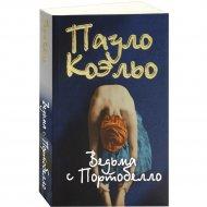 Книга «Ведьма с Портобелло» Пауло Коэльо