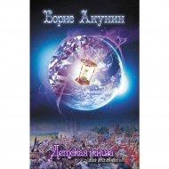 Книга детская «Для мальчиков» Акунин Б.