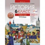 Книга «История. 6 кл. Рабочая тетрадь (объединенная)».
