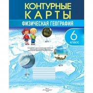 Книга «Физическая география 6 класс - контурные карты Белкартография».