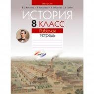 Книга «История. 8 кл. Рабочая тетрадь (объединенная)».