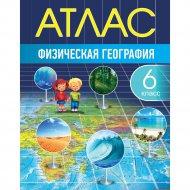 Книга «Физическая география 6 класс. Атлас РБ Белкартография».