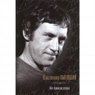 Книга «Высоцкий. Все произведения» Высоцкий В. С.