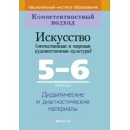 Книга «КП. Искусство 5-6кл. Дидактические и диагностические материалы».