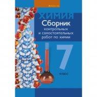 Книга «Химия. 7 кл. Сборник контрольных и самостоятельных работ».
