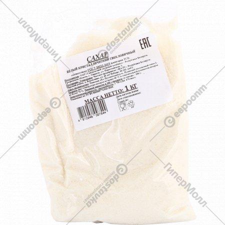 Сахар белый кристаллический свекловичный, 1 кг.