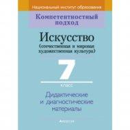 Книга «КП. Искусство. 7 кл. Дидактические и диагностические материалы».