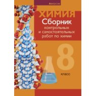 Книга «Химия. 8 кл. Сборник контрольных и самостоятельных работ».