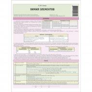 Книга «Химия. Буклет «Химия элементов» О. Сечко.