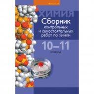 Книга «Химия.10 - 11 кл. Сборник контрольных и самостоятельных работ».