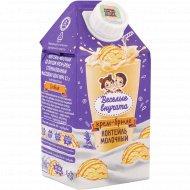 Коктейль молочный «Веселые внучата» крем-брюле, 0.5%, 530 г.