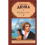Книга «Граф Монте-Кристо» часть 1, Дюма А.