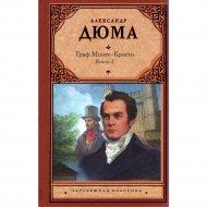 Книга «Граф Монте-Кристо» часть 2, Дюма А.