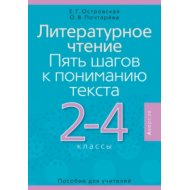 Книга «Литературное чтение. 2 - 4 кл. 5 шагов к пониманию текста».