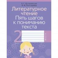 Книга «Литературное чтение. 2 кл. 5 шагов к пониманию текста».