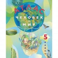 Книга «Человек и мир. 5 класс - атлас РБ Белкартография».