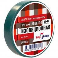 Изолента «Klebebander» ПВХ зеленая, 15 мм/10 м