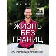 Книга «Жизнь без границ. Путь к потрясающе счастливой жизни» Вуйчич Н.