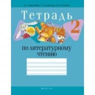 Книга «Литературное чтение 2 класс. Тетрадь для школ с русским языком».
