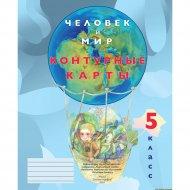 Книга «Человек и мир 5 класс - контурные карты РБ Белкартография».
