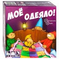 Игра «Мое одеяло!» 8025/10.