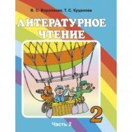 Книга «Литературное чтение. 2 кл. Учебник. Часть 2».