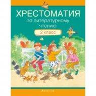 Книга «Литературное чтение. 2 кл. Хрестоматия. Внеклассное чтение».