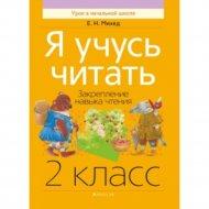 Книга «Литературное чтение. 2 кл. Я учусь читать. Закрепление чтения».