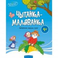 Книга «Чытанка-маляванка для дзяцей ад года. Забаулянкi, вершы, казкi».