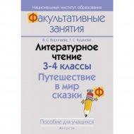 Книга «Литературное чтение. 3 - 4 кл. ФЗ Путешествие в мир сказки».