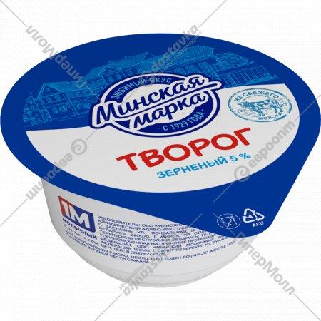 Творог зернёный «Крошечка» 5%, 140 г.