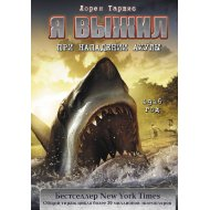 Книга «Я выжил при нападении акулы» Лорен Таршис.