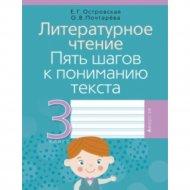 Книга «Литературное чтение. 3 кл. 5 шагов к пониманию текста».