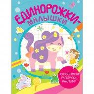 Книга «Единорожки-малышки. Головоломки, раскраски, наклейки».