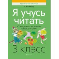 Книга «Литературное чтение. 3 кл. Я учусь читать».