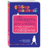 Книга «Как говорить, чтобы дети слушали».