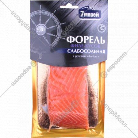 Форель «7 морей» слабосоленая, филе-кусок, 300 г.