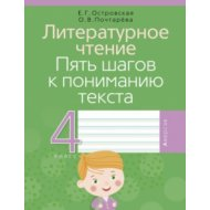 Книга «Литературное чтение. 4 кл. 5 шагов к пониманию текста».