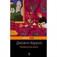 Книга «Ежевичное вино» Джоанн Харрис.