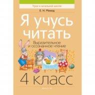 Книга «Литературное чтение. 4кл. Я учусь читать. Выразительное чтение».